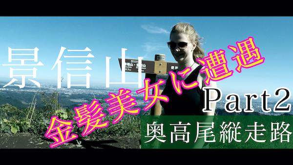 陣馬山から堂所山、景信山へ!奥高尾縦走路Part2