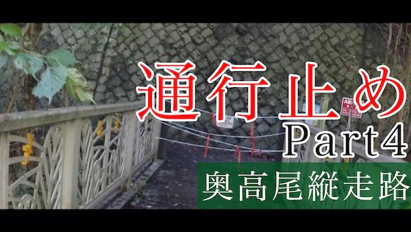 大垂水分岐点から大垂水→まさかの通行止め!!奥高尾縦走路Part4
