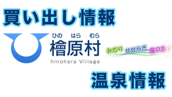 東京最後の秘境|檜原村でキャンプするなら必見!買い出し情報や温泉情報など