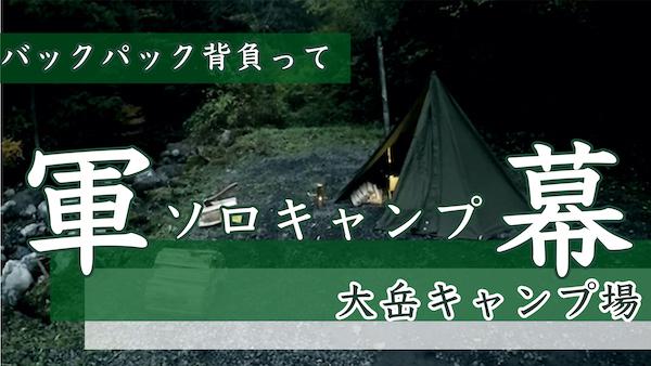 バックパック背負って軍幕ソロキャンプin檜原村大岳キャンプ場