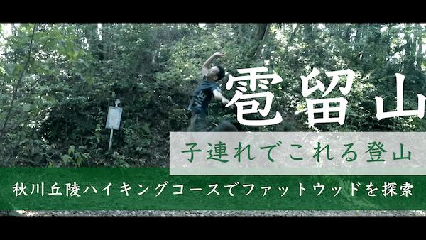 雹留山→二条城(秋川丘陵ハイキングコース)