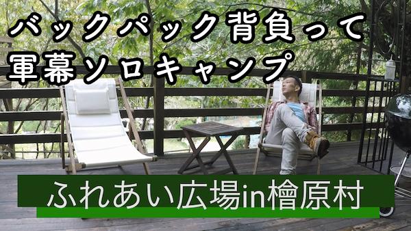 バックパック背負って軍幕ソロキャンプin檜原村ふれあい広場