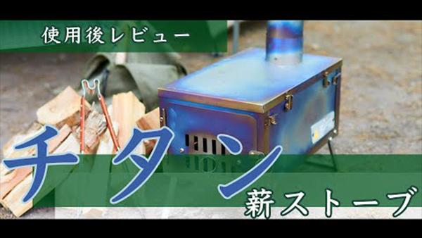 チタン薪ストーブ(テンマクデザイン)を徹底的に感想レビュー