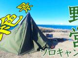 三浦半島にある野営の聖地で軍幕ソロキャンプ!絶景野営スポットをお探しの人は必見!
