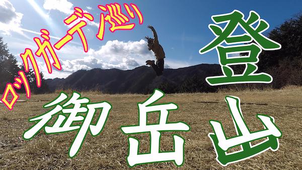 『御岳山』からロックガーデン周遊|初心者でも楽しめる東京登山!滝に岩場に鎖場に!!