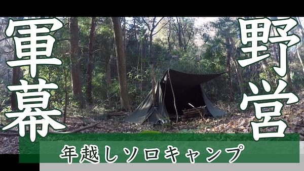 【奥多摩 野営キャンプ】年越し軍幕ソロキャンプ2020